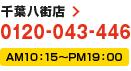 千葉八街店:0120-043-446