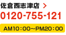 佐倉西志津店:0120-755-121