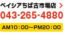 ベイシア千葉古市場店:043-265-4880
